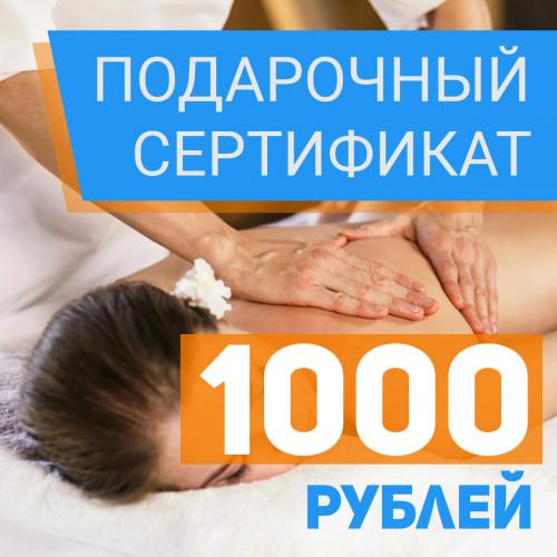 Подарочный сертификат на 1000 рублей в Кургане