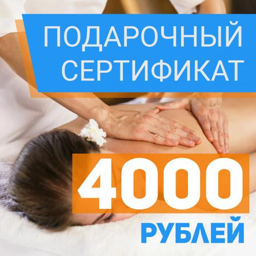 Подарочный сертификат на 4000 рублей в Кургане