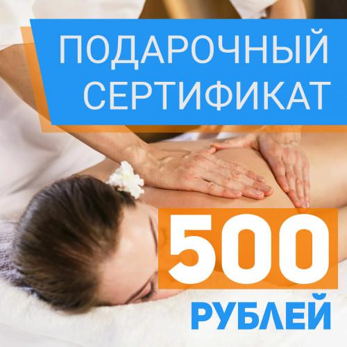 Подарочный сертификат на 500 рублей в Кургане